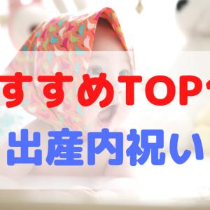 【最新2020】人気のおしゃれな出産内祝い おすすめランキングTOP5