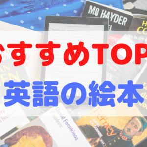 【最新2020】人気の英語絵本 おすすめランキングTOP5~読み聞かせ用&歌えほん~