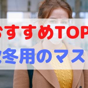 【最新2020】人気の秋冬用マスク おすすめランキングTOP5