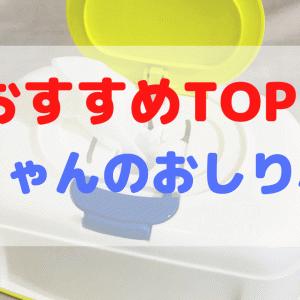 【最新2020】人気の赤ちゃん(新生児)のおしりふき おすすめランキングTOP5