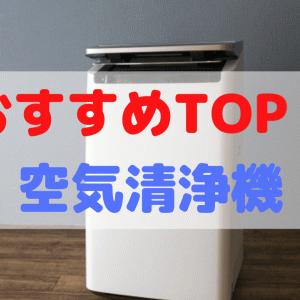 【最新2020】人気の空気清浄機 おすすめランキングTOP5