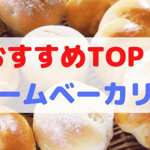 【最新2020】人気のホームベーカリー おすすめランキングTOP5~初心者でも簡単~