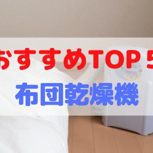 【最新2020】人気の布団乾燥機 おすすめランキングTOP5~ダニ対策に~