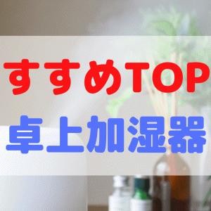 【最新2020】人気の卓上加湿器 おすすめランキングTOP5