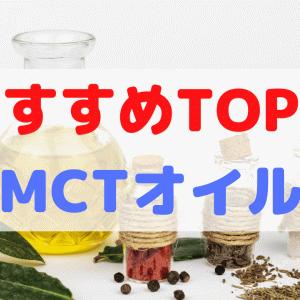 【最新2020】人気のMCTオイル おすすめランキングTOP5~ヒルナンデス!で紹介されたダイエット法~