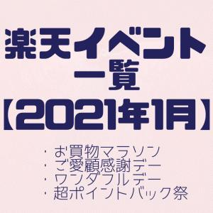 【2021年1月】次回はいつ?楽天お買い物マラソンなどのイベント一覧