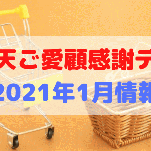 【最新2021】楽天ご愛顧感謝デー毎月18日はポイント4倍でお得