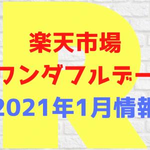 【最新2021】楽天ワンダフルデー 毎月1日はリピート購入がお得