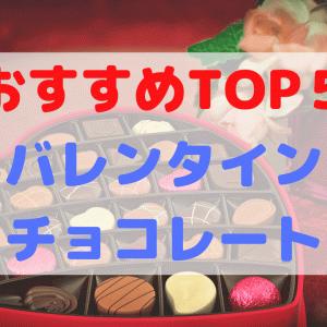 【最新2021】人気のバレンタインの定番チョコレートおすすめランキングTOP5