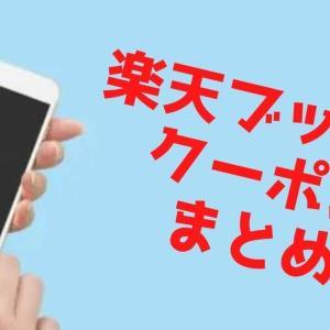 【最新2021】楽天ブックス(楽天kobo)のクーポン&キャンペーンまとめ