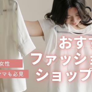 【楽天市場】レディースファッション 20~30代のおすすめ人気ショップ7選