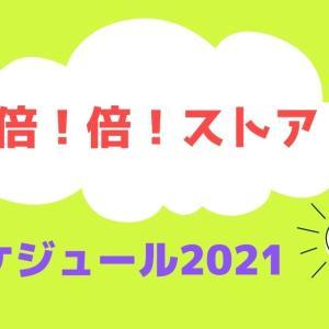 倍!倍!ストアの対象店舗の予定スケジュール~福岡ソフトバンクホークスキャンペーンに活用~