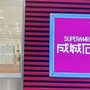 最新2021 成城石井の通販で買えるテレビで紹介されたおすすめ商品20選