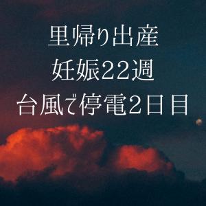 里帰り出産(妊娠22週:停電2日目)
