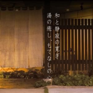 城野真樹のおすすめホテル!佐賀県にいくなら紅舎宮(くじゃく)!