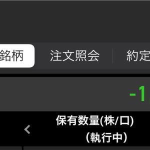 #1月19日 #保有株 の#含み損 は#174万円 。