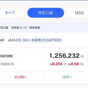 #1月19日 #投資信託 の#時価評価額 は#125万6000円 。