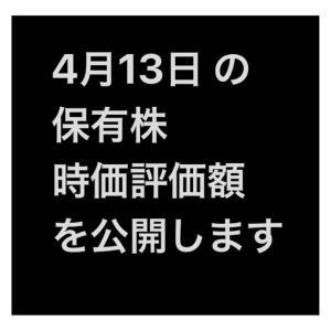 #2021年4月13日 #保有株 の#時価評価額