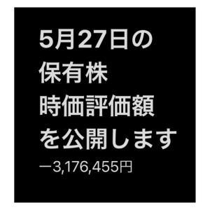 #2021年5月27日 #保有株 の#時価評価額  また、含み損が増えてしまった