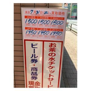 #クロス取引 で取得した#全日空 と#日本航空 の#株主優待券 を#金券ショップ で売ってきました。 #ana の優待券が@1500円/枚、#jal の優待券が@1950円/枚 でした。上出来だと思います。
