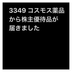 #3349 #コスモス薬品 から#株主優待 が届きました。 #お買い物優待券 です。#全国共通おこめ券 に交換することもできます。#お米券 に交換することにしました。