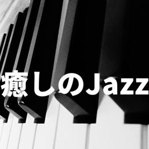 癒しのジャズピアノ!厳選紹介!