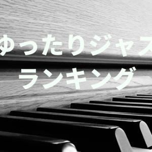 ゆったりしたジャズのランキング!ゆったりしたジャズを探すあなたに!