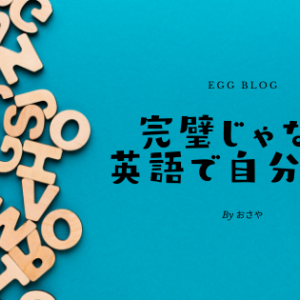【英語マインド】完璧じゃない英語で自分らしい英語を見つけよう!