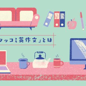 【準備編】「ひとりツッコミ英作文」で英会話力を鍛えよう!