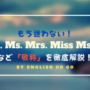 これで完璧!英語初心者でも大丈夫!「Mr. Ms. Mrs. Miss Mstr.」を徹底解説します
