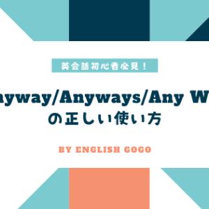 英会話初心者必見!「Anyway/Anyways/Any Way」の意味や使い方を分かりやすく解説します