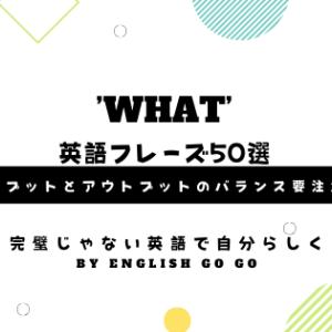 【英会話初心者向け】これさえ知っておけば大丈夫!Whatを含む英語フレーズ50選