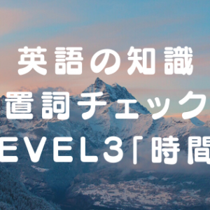 """【英語の知識】「時間」に使える前置詞ミニクイズで理解を深めよう!""""since or for""""<Level. 3>"""