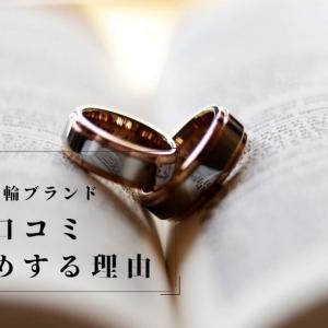 TANZOの婚約指輪・結婚指輪の口コミ・評判やおすすめする理由