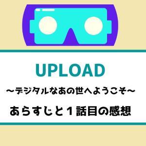【Amazonプライム】UPLOAD(アップロード)シーズン1の1話目の感想 おすすめ海外ドラマ