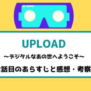 【Amazonプライム】UPLOAD(アップロード)シーズン1の2話目の感想 おすすめ海外ドラマ