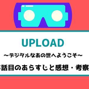 【Amazonプライム】UPLOAD(アップロード)シーズン1の3話目の感想 おすすめ海外ドラマ