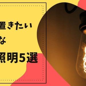 寝室に置きたいお洒落な間接照明5選【2020年】