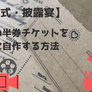 【結婚式・披露宴】映画風の半券チケットを簡単に自作する方法
