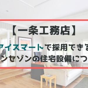 【一条工務店】アイスマートで採用できるグランセゾンの住宅設備について