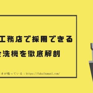 一条工務店で採用できる食洗機を徹底解剖【Panasonic製食洗機】