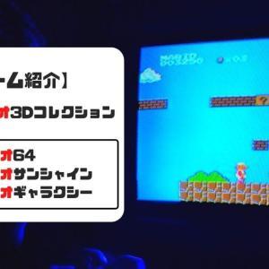 『スーパーマリオ3Dコレクション』を徹底紹介!【マリオ64・サンシャイン・ギャラクシー】