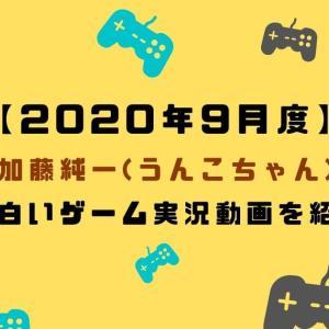 【2020年9月度】加藤純一(うんこちゃん)の面白いゲーム実況動画を紹介します
