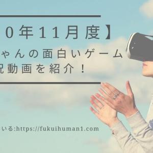 【2020年12月度】加藤純一(うんこちゃん)の面白いゲーム実況動画3選