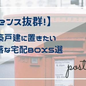 【オススメ】センス抜群!新築戸建に置きたいお洒落な宅配BOX5選