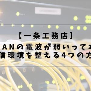 【一条工務店】無線LANの電波が弱いって本当?通信環境を整える4つの対策