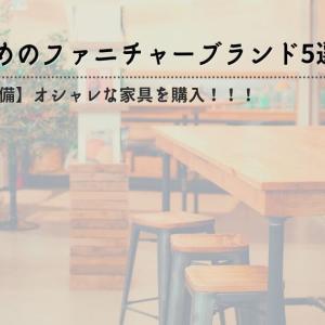 【新生活準備】オシャレな家具を購入できるおすすめのファニチャーブランド5選