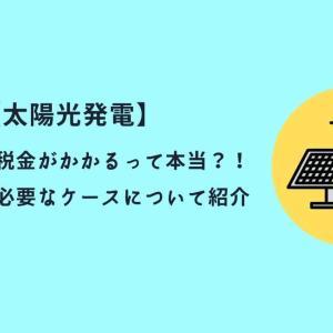 【太陽光発電】売電収入に税金がかかるって本当?!確定申告が必要なケースについて紹介