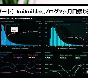 【レポート】ブログ開設2ヶ月目の振り返り