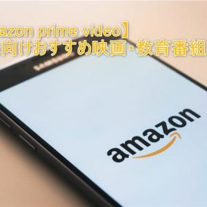 【Amazon prime video】子供向けおすすめ映画・教育番組10選